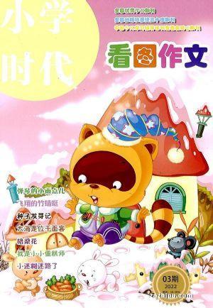 看图作文(1年共12期)(杂志订阅)