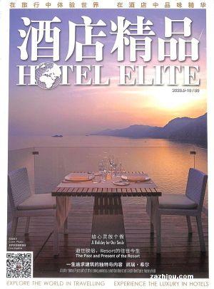 酒店精品(1年共6期)(杂志订阅)