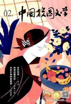 中国校园文学小学版(1年共12期)(杂志订阅)