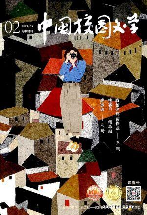 中國校園文學中學版(1年共12期)(雜志訂閱)