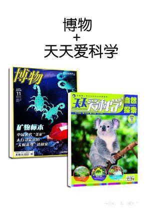 博物(1年共12期)+天天爱科学(1年共12期)(杂志订阅)