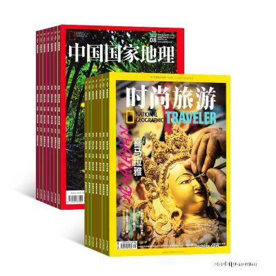 中国国家地理+时尚旅游(1年共12期)(杂志订阅)