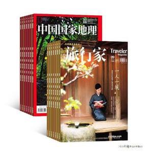 中国国家地理(1年共12期)+旅行家(1年共12期)(杂志订阅)