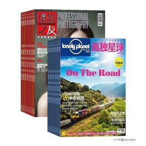 孤独星球(Lonely Planet Magazine国际中文版)+摄影之友(1年共12期)(杂志订阅)