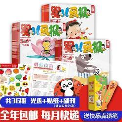 婴儿画报(1年共12期)(大发快3官方网订阅)+赠送红袋鼠快乐点读笔