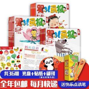 婴儿画报(1年共12期)(杂志订阅)+赠送红袋鼠快乐点读笔