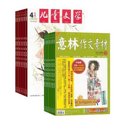 儿童文学(少年双本套)+意林作文素材(1年共12期)(杂志订阅)