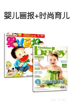 婴儿画报+时尚育儿两刊组合订阅(1年共12期)(杂志订阅)