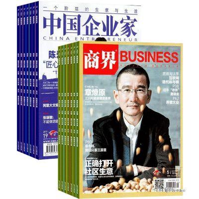 商界(1年共12期)+中国企业家(1年共24期)两刊组合订阅(杂志订阅)