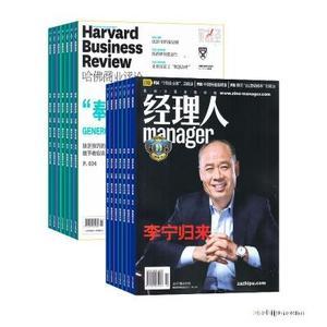 HBRC 哈佛商业评论 中文版(1年共12期)+经理人(1年共12期)两刊组合订阅(杂志订阅)