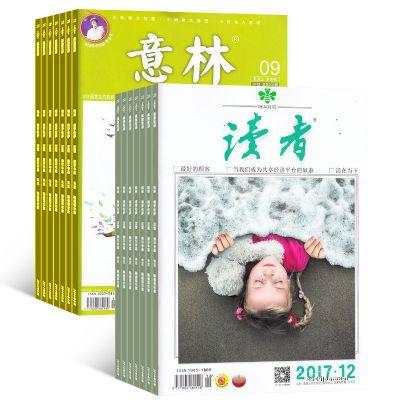 意林(1年共24期)+读者下半月刊(1年共12期)两刊组合订阅(杂志订阅)(杂志订阅)