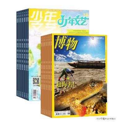 博物(1年共12期)+少年文艺(江苏)(1年共12期)(杂志订阅)