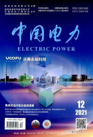 中国电力(1年共12期)(杂志订阅)