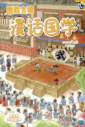 幽默大师漫话国学(原幽默大师漫画国学)(1年共12期)(杂志订阅)