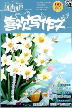 学生阅读世界喜欢写作文(原幽默大师 阅读悦写)(1年共12期)(杂志订阅)