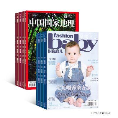 中国国家地理(1年共12期)+时尚育儿两刊组合订阅(1年共12期)(杂志订阅)