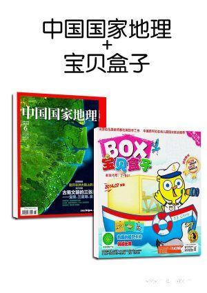 中国国家地理(1年共12期)+宝贝盒子(1年共12期)(杂志订阅)