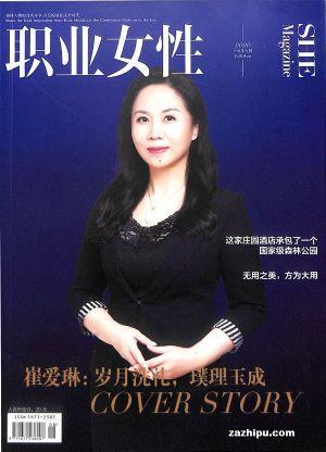 生活PLUS职业女性(1年共6期)(杂志订阅)