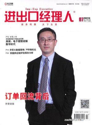 进出口经理人(1年共12期)(杂志订阅)