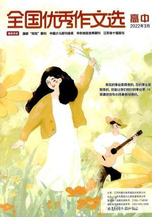 全国优秀作文选(高中版)(1年共12期)(杂志订阅)(限江苏省外)