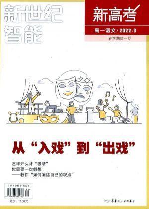 新高考(语文学习高一)(半年共6期)(杂志订阅)
