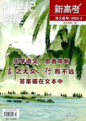 新高考(语文学习高二)(1年共12期)(杂志订阅)(限江苏省外)