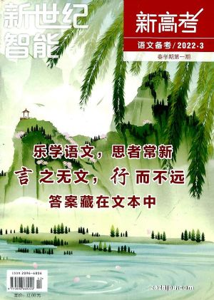 新高考(語文學習高二)(半年共6期)(雜志訂閱)
