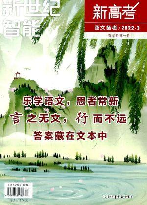 新高考(語文備考高三)(1年共12期)(雜志訂閱)(限江蘇省外)