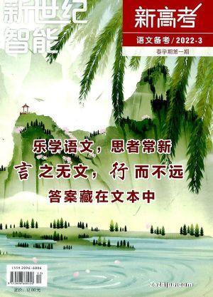 新高考(语文备考高三)(1年共12期)(大发极速3d开奖订阅)(限江苏省外)