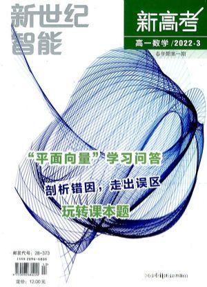 新高考(数学基础高一)(半年共6期)(杂志订阅)