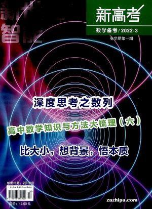 新高考(数学进阶高三)(1年共12期)(大发极速3d开奖订阅)(限江苏省外)