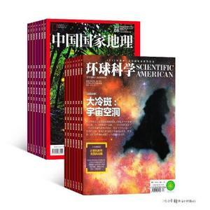 中国国家地理(1年共12期)+环球科学(1年共12期)两刊组合订阅(杂志订阅)