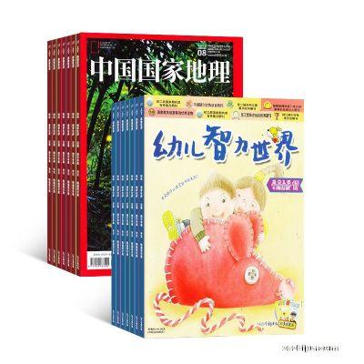 中国国家地理(1年共12期)+幼儿智力世界(1年共12期)(杂志订阅)
