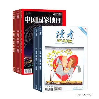 中国国家地理(1年共12期)+读者原创(1年共12期)(杂志订阅)