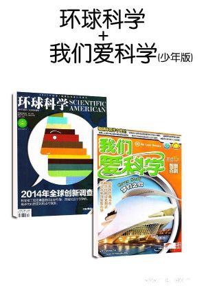 我们爱科学(少年版)(1年共12期)+环球科学(1年共12期)两刊组合订阅(杂志订阅)