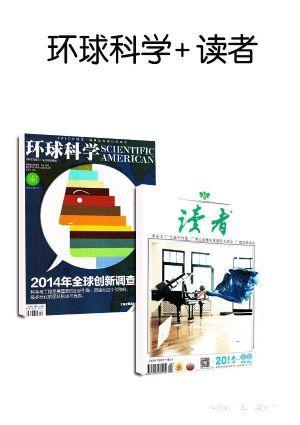 读者+环球科学(1年共12期)(杂志订阅)