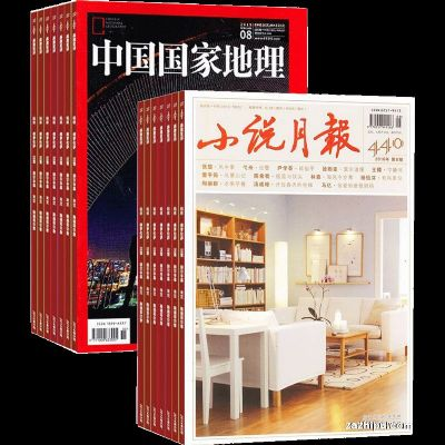 中國國家地理(1年共12期)+小說月報(1年共12期)(雜志訂閱)