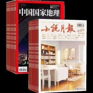 中国国家地理(1年共12期)+小说月报(1年共12期)(杂志订阅)