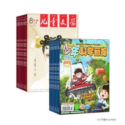 儿童文学(少年双本套)(1年共12期)+少年科学画报(1年共12期)两刊组合订阅(杂志订阅)