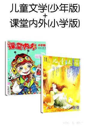 儿童文学少年版(1年共12期)+课堂内外小学版(1年共12期)两刊组合订阅(杂志订阅)