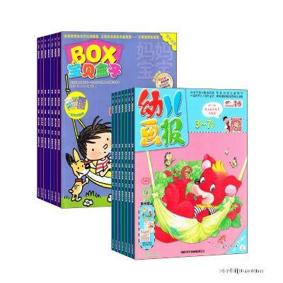 停用  宝贝盒子+幼儿画报双月刊组合(1年共12期)(杂志订阅)