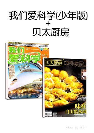 我们爱科学�少年版�+贝太厨房�1年共12期��杂志订?#27169;?