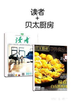 读者(1年共24期)+贝太厨房(1年共12期)两刊组合订阅(杂志订阅)