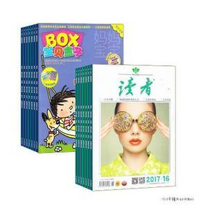 读者(1年共24期)+宝贝盒子(1年共12期)两刊组合订阅(杂志订阅)