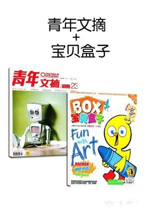 青年文摘(1年共24期)+宝贝盒子(1年共12期)两刊组合订阅(杂志订阅)