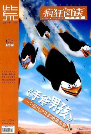 疯狂阅读小学版(1年共12期)(杂志订阅)