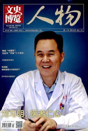文史博覽人物版(1年共12期)(雜志訂閱)