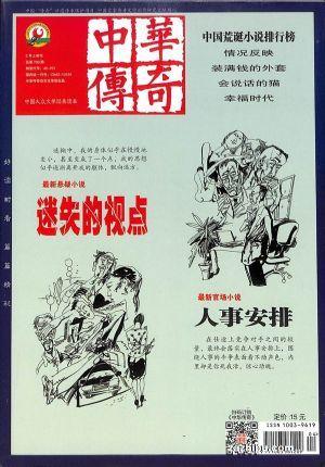 中华传奇最悬疑(原 中华传奇 新悬疑)(1年共12期)(杂志订阅)