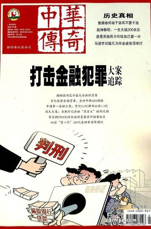 中华传奇 大纪实(1年共12期)(杂志订阅)