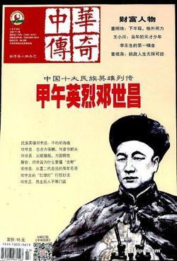 中华传奇 人物(1年共12期)(杂志订阅)
